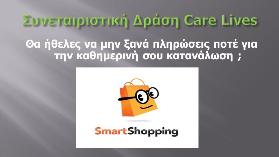 Συνεταιριστική Δράση Care Lives