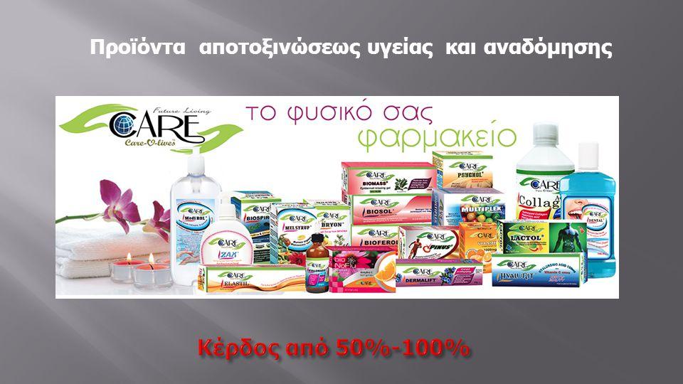 Προϊόντα αποτοξινώσεως υγείας και αναδόμησης