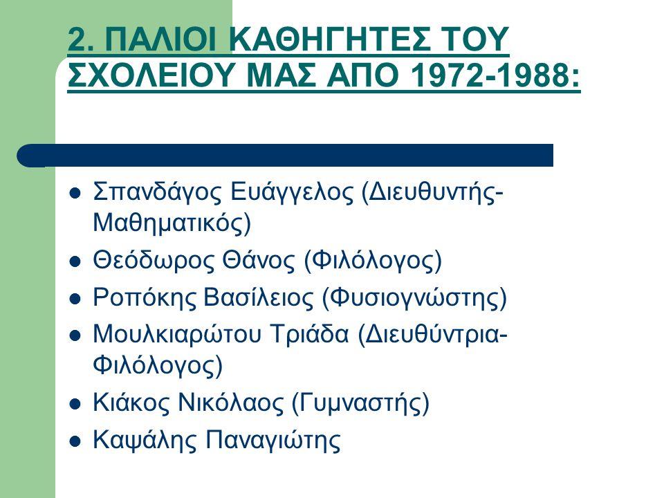 2. ΠΑΛΙΟΙ ΚΑΘΗΓΗΤΕΣ ΤΟΥ ΣΧΟΛΕΙΟΥ ΜΑΣ ΑΠΟ 1972-1988: