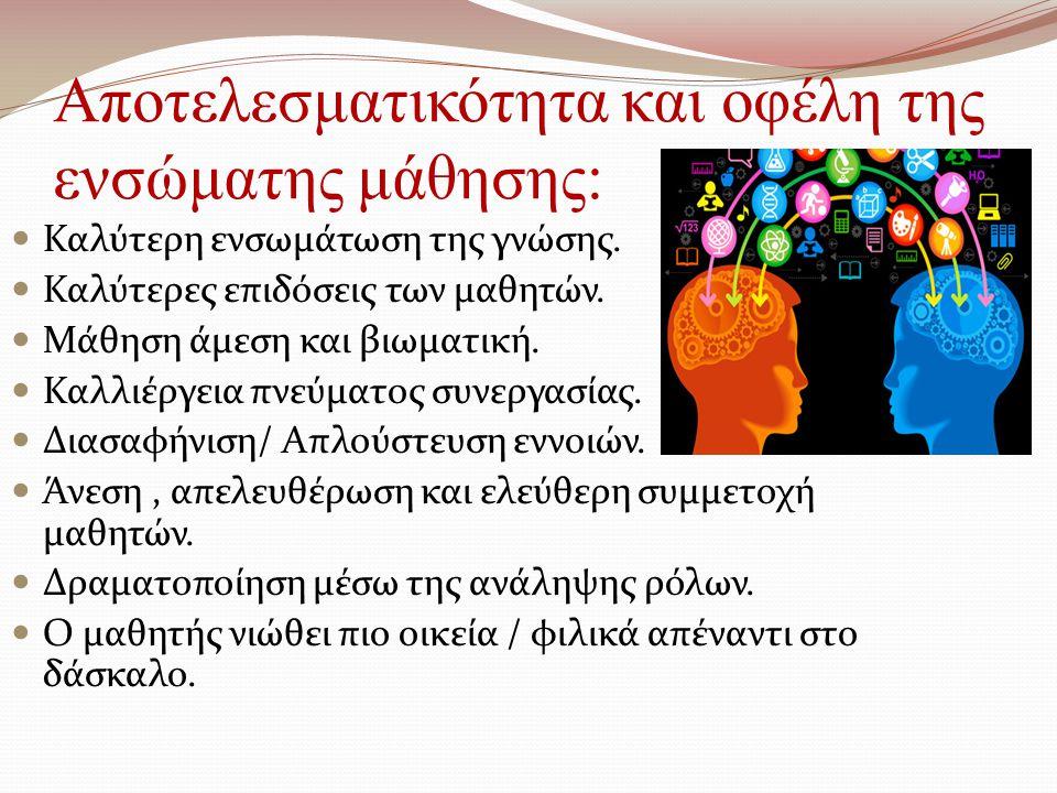 Αποτελεσματικότητα και οφέλη της ενσώματης μάθησης: