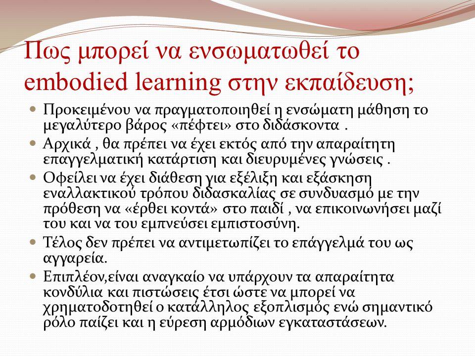 Πως μπορεί να ενσωματωθεί το embodied learning στην εκπαίδευση;