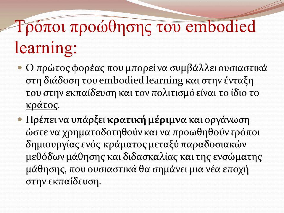 Τρόποι προώθησης του embodied learning: