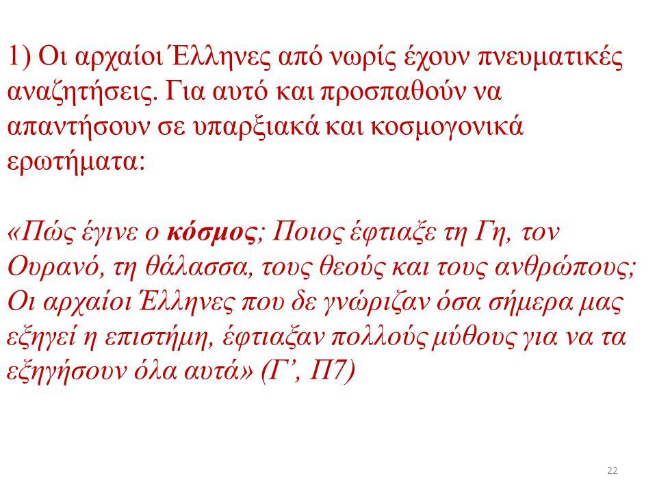 1) Οι αρχαίοι Έλληνες από νωρίς έχουν πνευματικές αναζητήσεις