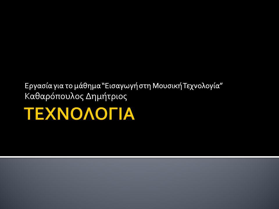 ΤΕΧΝΟΛΟΓΙΑ Καθαρόπουλος Δημήτριος