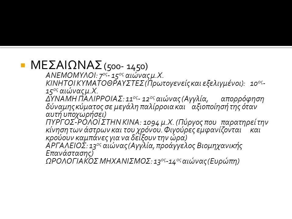 ΜΕΣΑΙΩΝΑΣ (500- 1450) ΑΝΕΜΟΜΥΛΟΙ: 7ος- 15ος αιώνας μ.Χ.