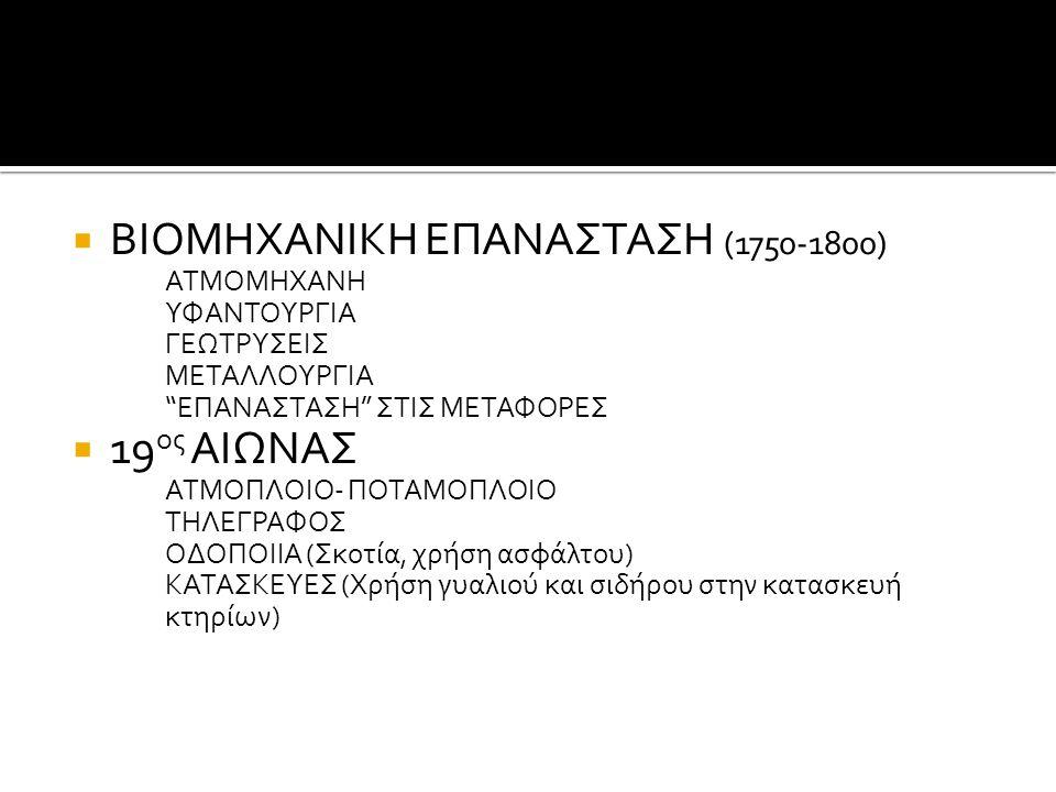 ΒΙΟΜΗΧΑΝΙΚΗ ΕΠΑΝΑΣΤΑΣΗ (1750-1800)