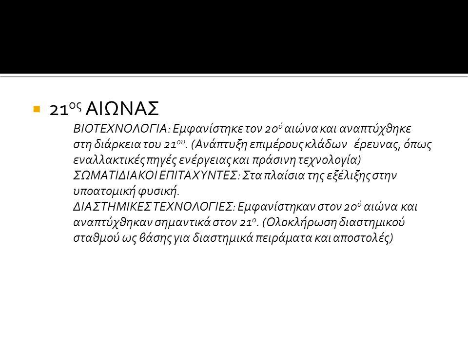 21ος ΑΙΩΝΑΣ