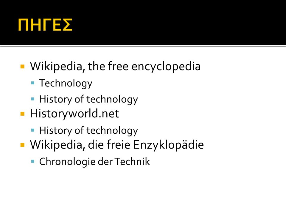 ΠΗΓΕΣ Wikipedia, the free encyclopedia Historyworld.net