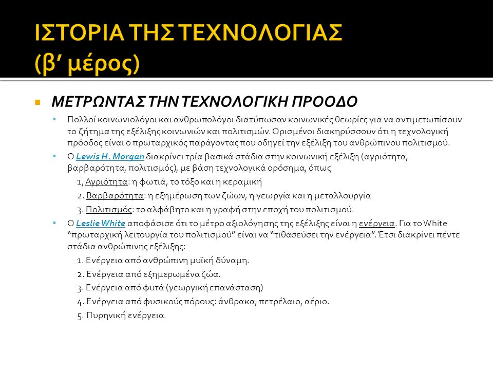 ΙΣΤΟΡΙΑ ΤΗΣ ΤΕΧΝΟΛΟΓΙΑΣ (β' μέρος)