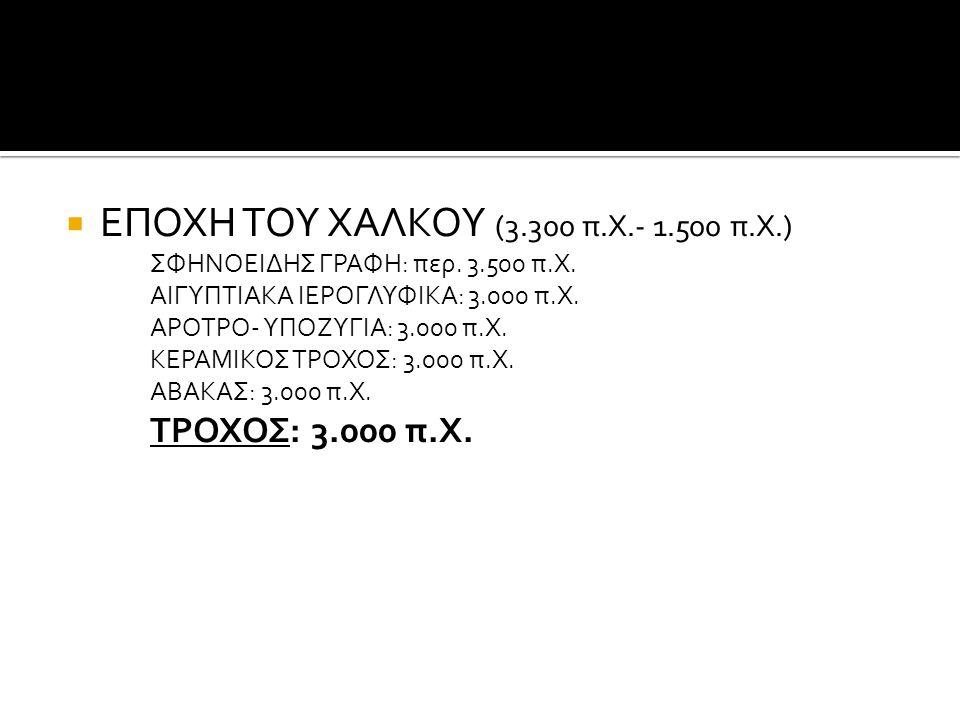 ΕΠΟΧΗ ΤΟΥ ΧΑΛΚΟΥ (3.300 π.Χ.- 1.500 π.Χ.)