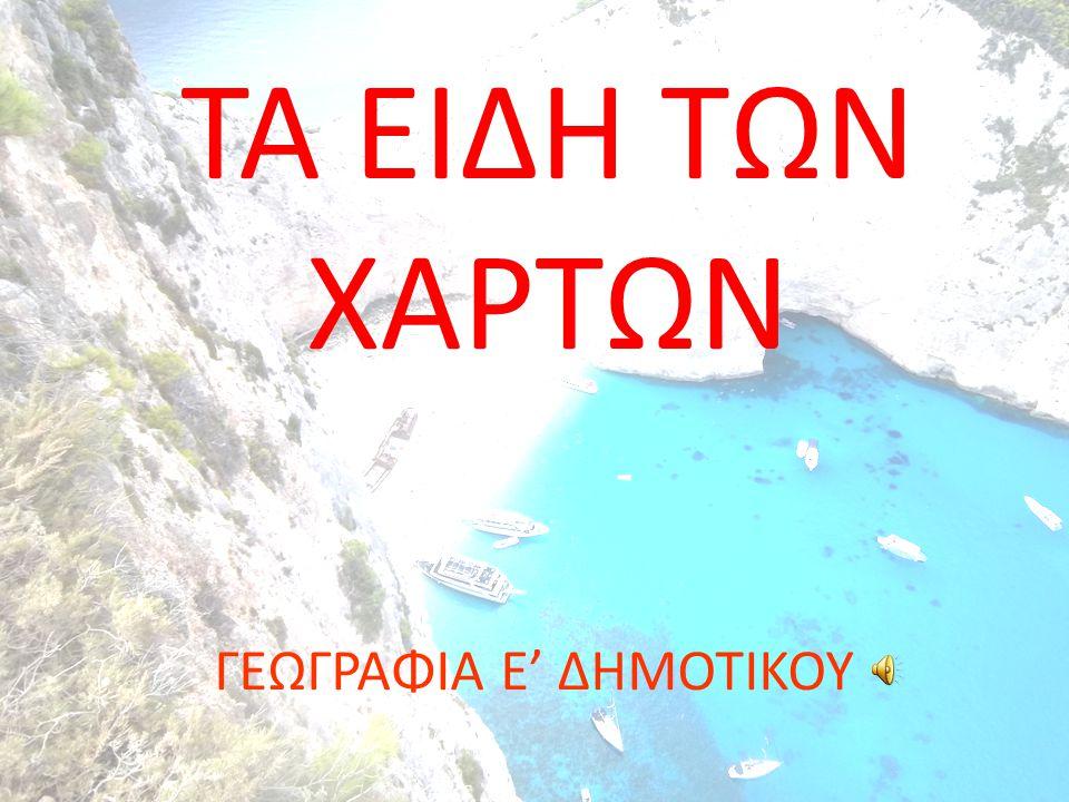 ΓΕΩΓΡΑΦΙΑ Ε' ΔΗΜΟΤΙΚΟΥ