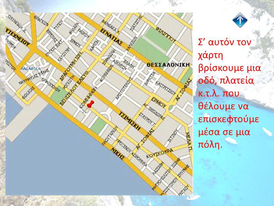 Σ' αυτόν τον χάρτη βρίσκουμε μια οδό, πλατεία κ. τ. λ