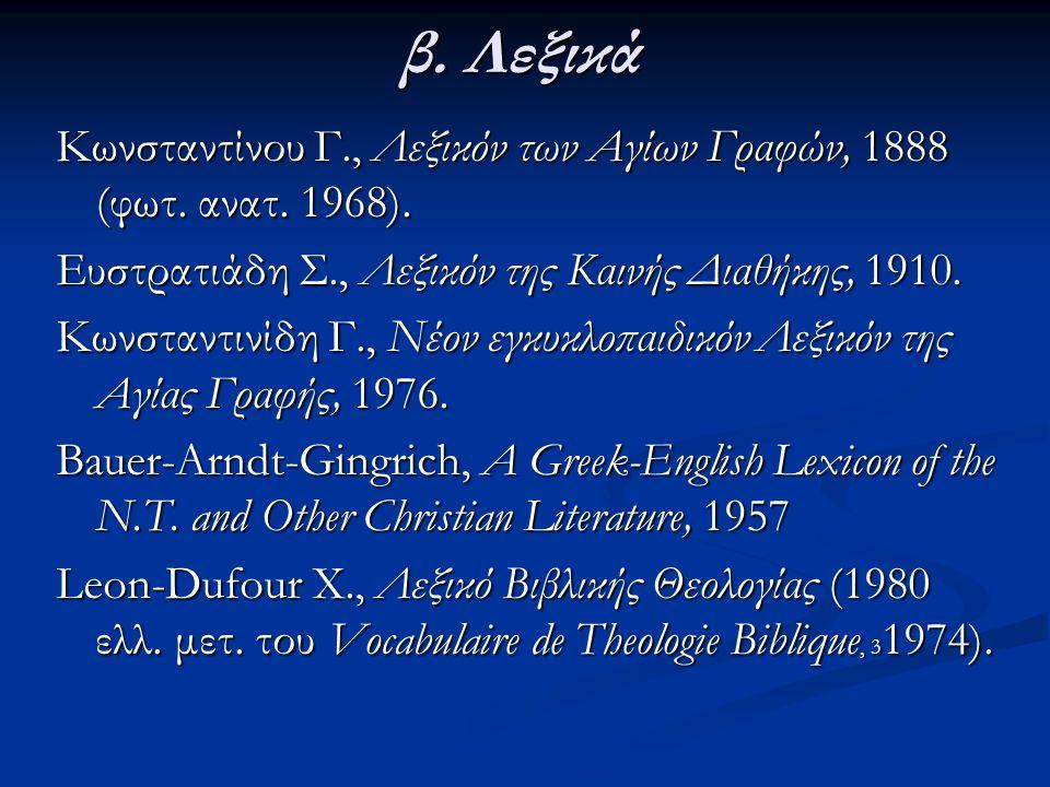 β. Λεξικά Κωνσταντίνου Γ., Λεξικόν των Αγίων Γραφών, 1888 (φωτ. ανατ. 1968). Ευστρατιάδη Σ., Λεξικόν της Καινής Διαθήκης, 1910.