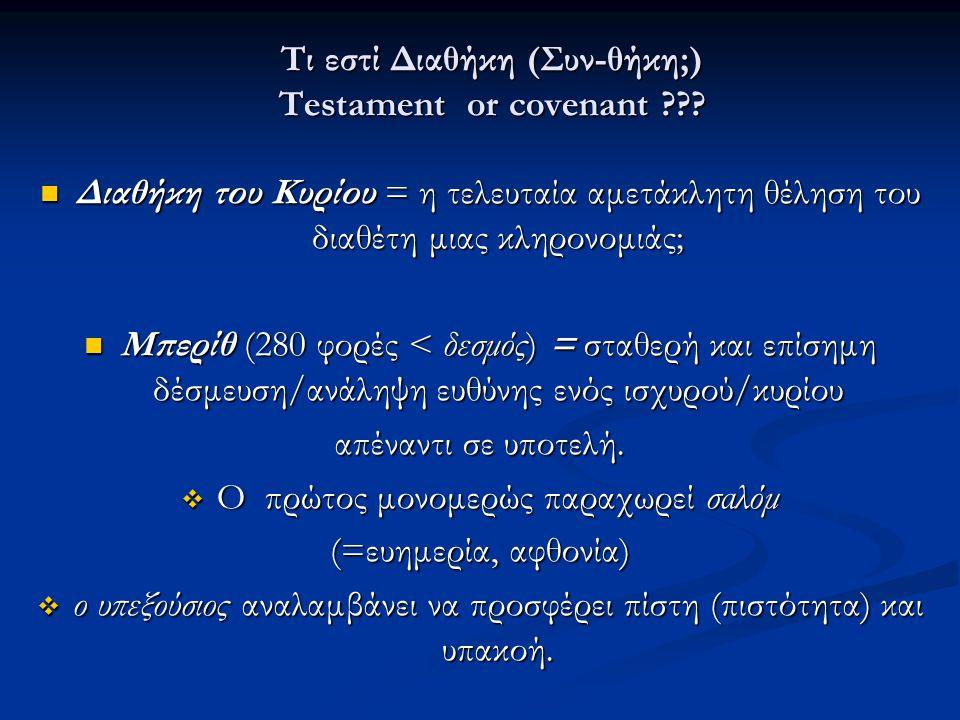 Τι εστί Διαθήκη (Συν-θήκη;) Testament or covenant