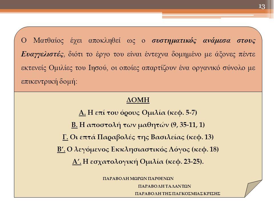 Ο Ματθαίος έχει αποκληθεί ως ο συστηματικός ανάμεσα στους Ευαγγελιστές, διότι το έργο του είναι έντεχνα δομημένο με άξονες πέντε εκτενείς Ομιλίες του Ιησού, οι οποίες απαρτίζουν ένα οργανικό σύνολο με επικεντρική δομή: