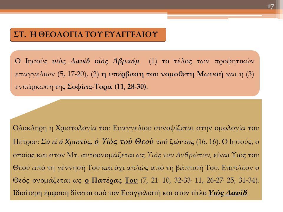 ΣΤ. Η ΘΕΟΛΟΓΙΑ ΤΟΥ ΕΥΑΓΓΕΛΙΟΥ