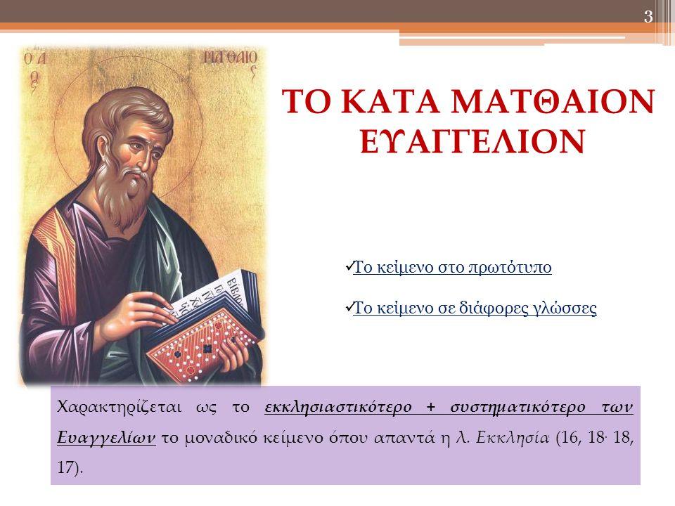 ΤΟ ΚΑΤΑ ΜΑΤΘΑΙΟΝ ΕΥΑΓΓΕΛΙΟΝ