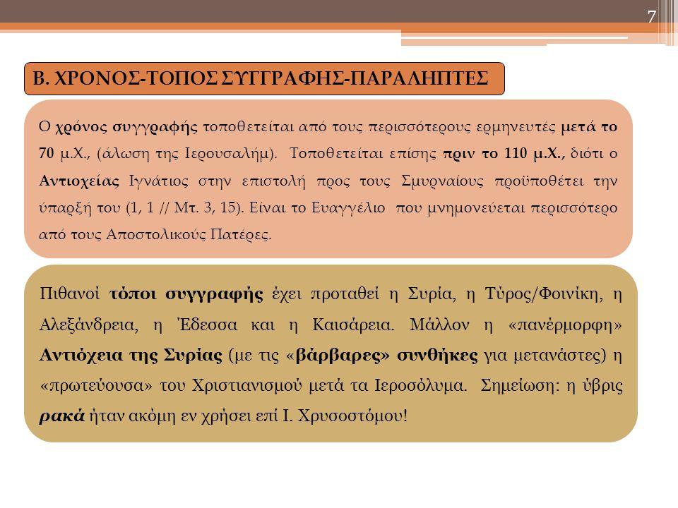Β. ΧΡΟΝΟΣ-ΤΟΠΟΣ ΣΥΓΓΡΑΦΗΣ-ΠΑΡΑΛΗΠΤΕΣ