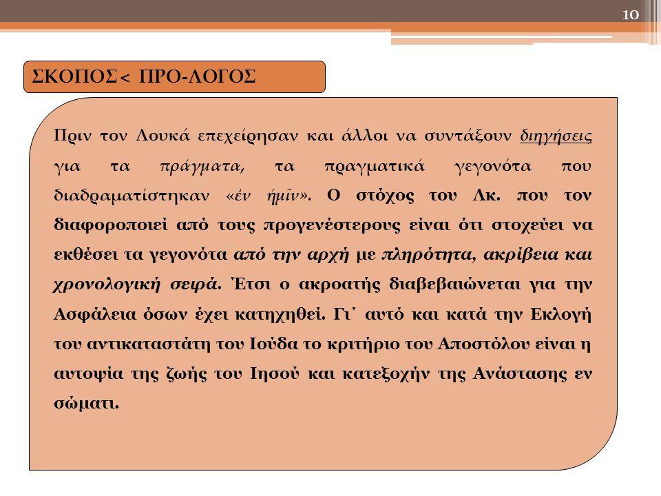 ΣΚΟΠΟΣ < ΠΡΟ-ΛΟΓΟΣ