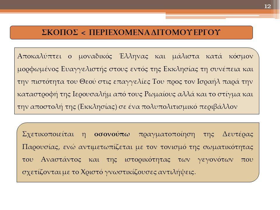 ΣΚΟΠΟΣ < ΠΕΡΙΕΧΟΜΕΝΑ ΔΙΤΟΜΟΥ ΕΡΓΟΥ