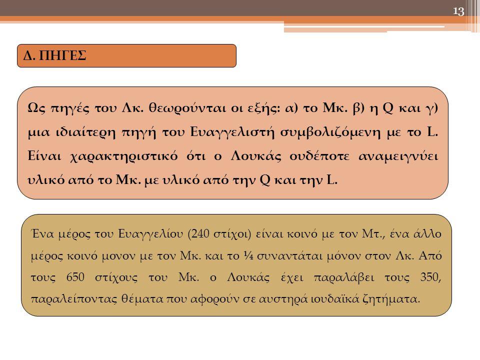 Δ. ΠΗΓΕΣ