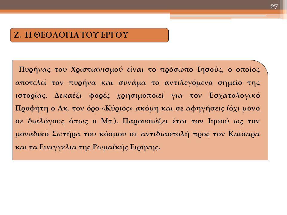 Ζ. Η ΘΕΟΛΟΓΙΑ ΤΟΥ ΕΡΓΟΥ