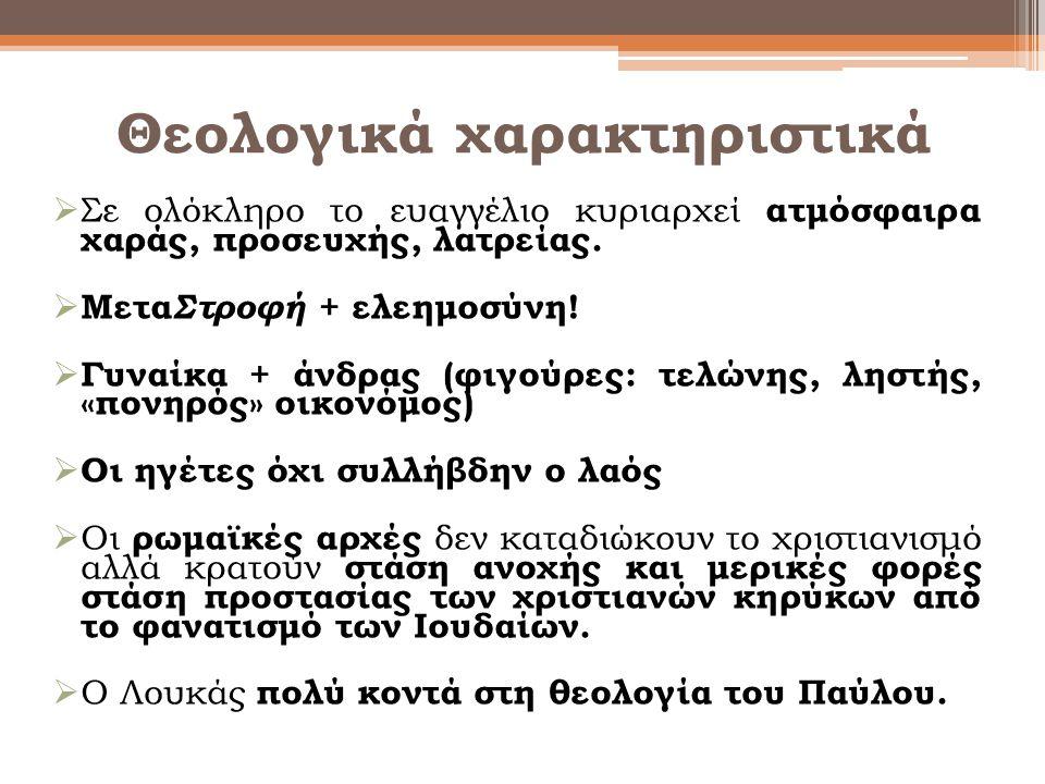 Θεολογικά χαρακτηριστικά