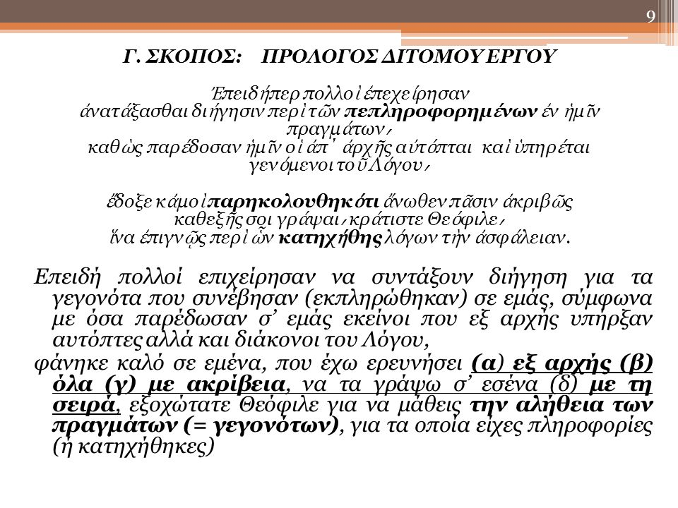 Γ. ΣΚΟΠΟΣ: ΠΡΟΛΟΓΟΣ ΔΙΤΟΜΟΥ ΕΡΓΟΥ