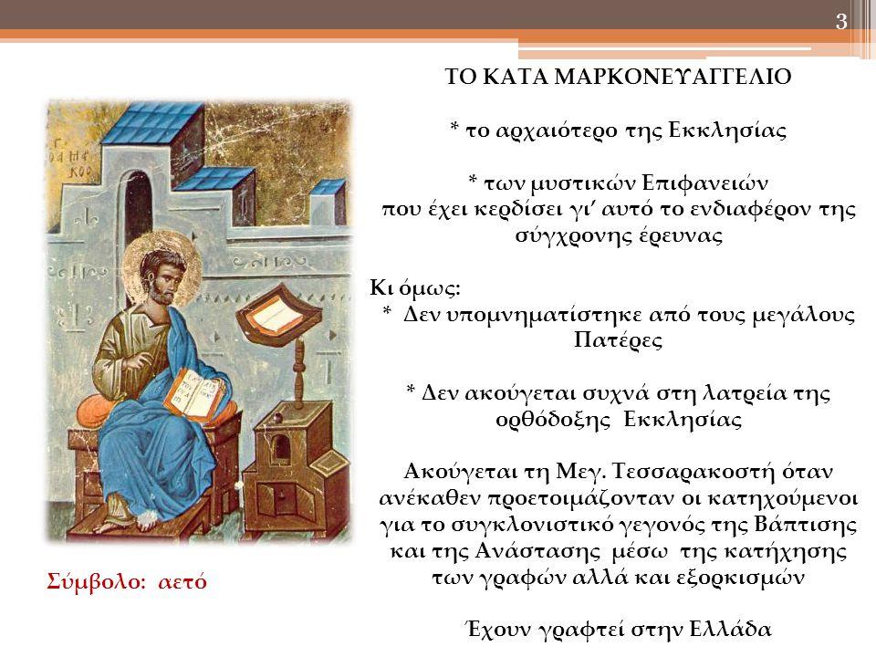 ΤΟ ΚΑΤΑ ΜΑΡΚΟΝΕΥΑΓΓΕΛΙΟ * το αρχαιότερο της Εκκλησίας