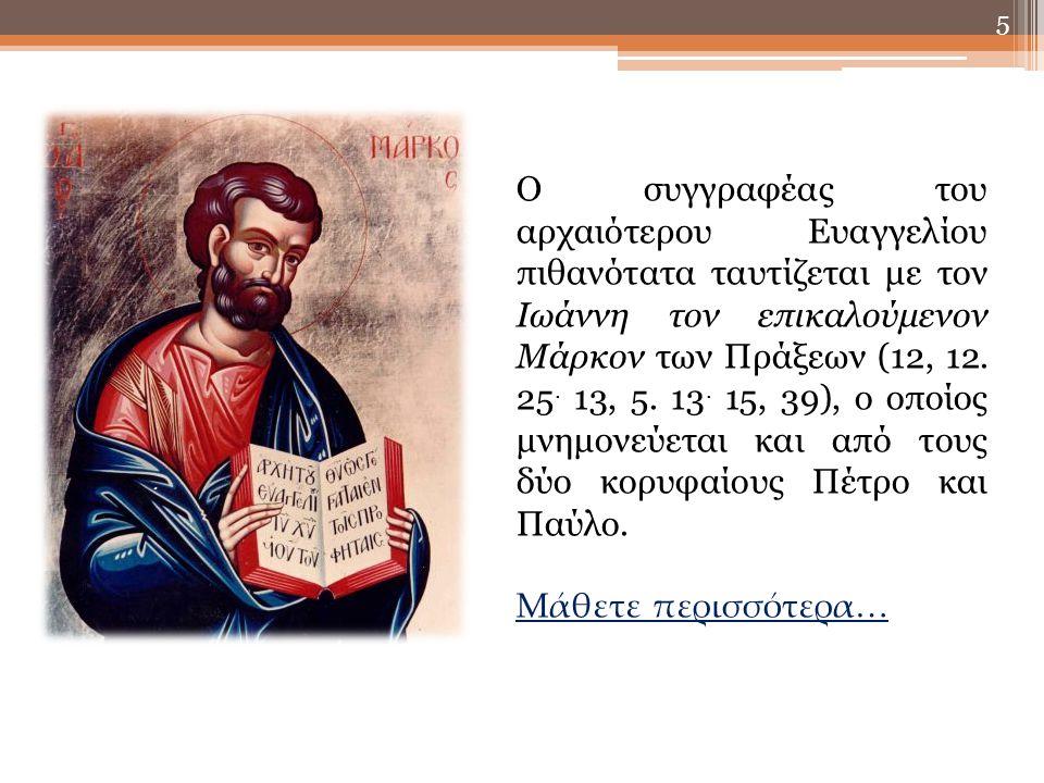 Ο συγγραφέας του αρχαιότερου Ευαγγελίου πιθανότατα ταυτίζεται με τον Ιωάννη τον επικαλούμενον Μάρκον των Πράξεων (12, 12. 25. 13, 5. 13. 15, 39), ο οποίος μνημονεύεται και από τους δύο κορυφαίους Πέτρο και Παύλο.
