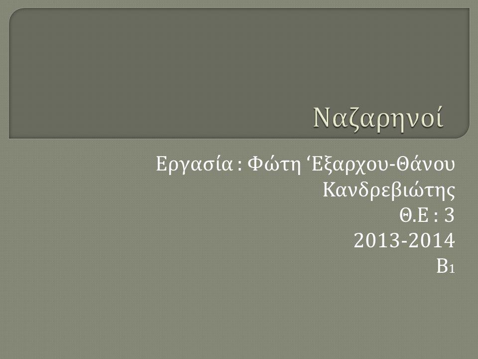 Εργασία : Φώτη 'Εξαρχου-Θάνου Κανδρεβιώτης Θ.Ε : 3 2013-2014 Β1