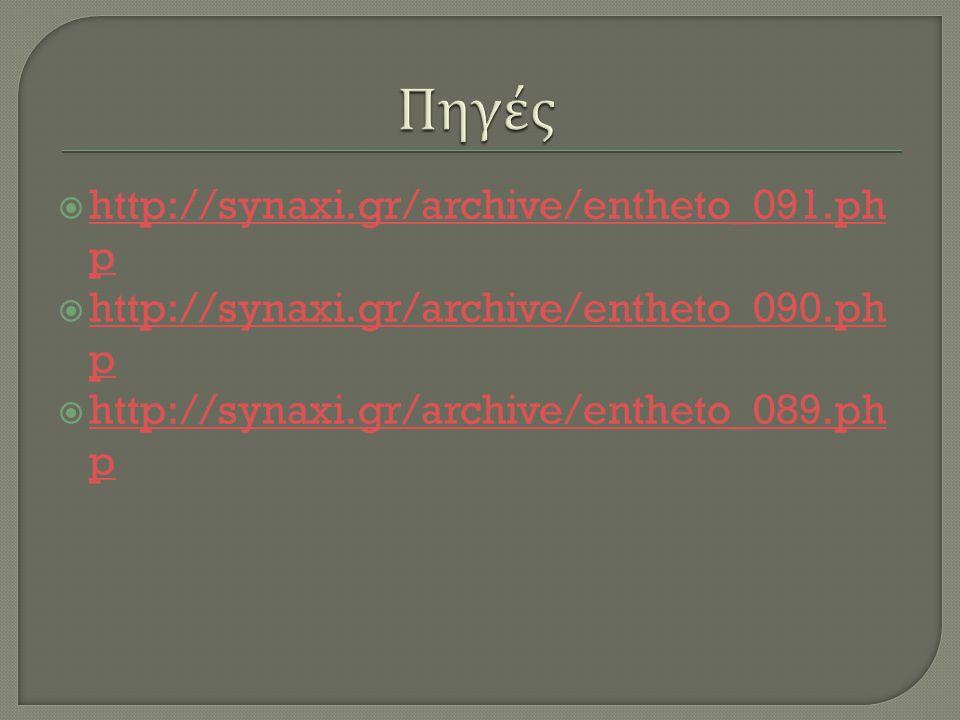 Πηγές http://synaxi.gr/archive/entheto_091.php