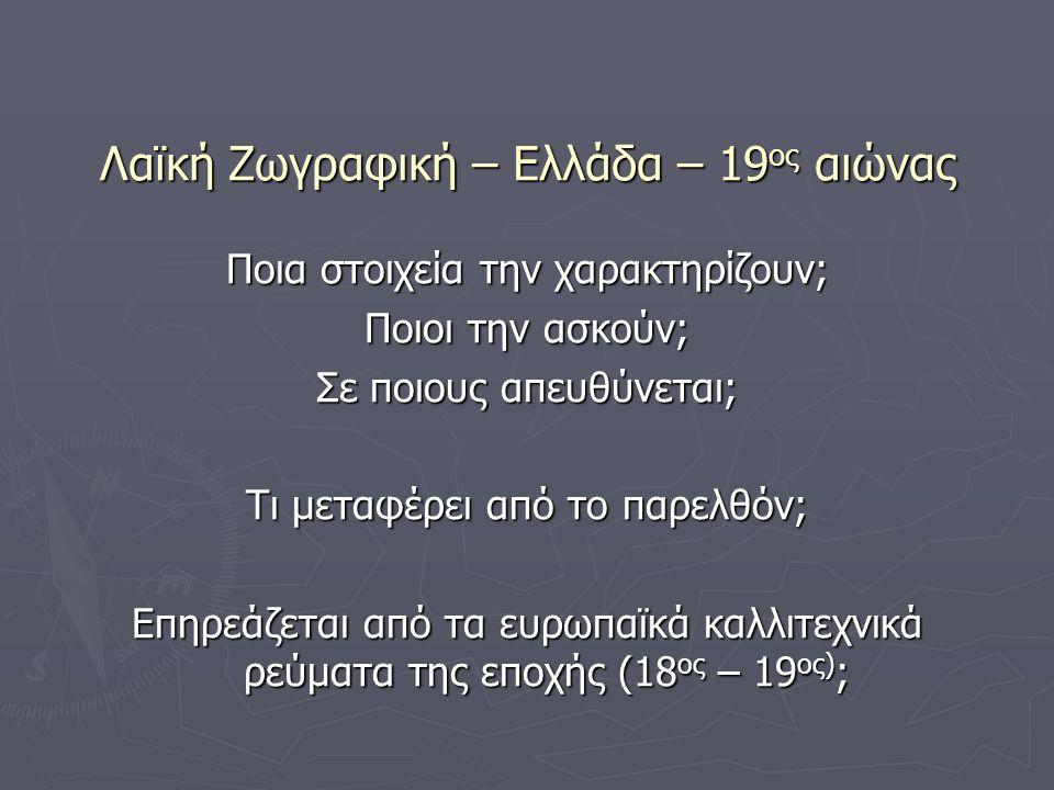 Λαϊκή Ζωγραφική – Ελλάδα – 19ος αιώνας