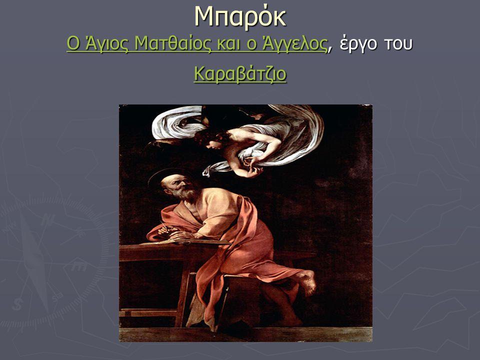Μπαρόκ Ο Άγιος Ματθαίος και ο Άγγελος, έργο του Καραβάτζιο