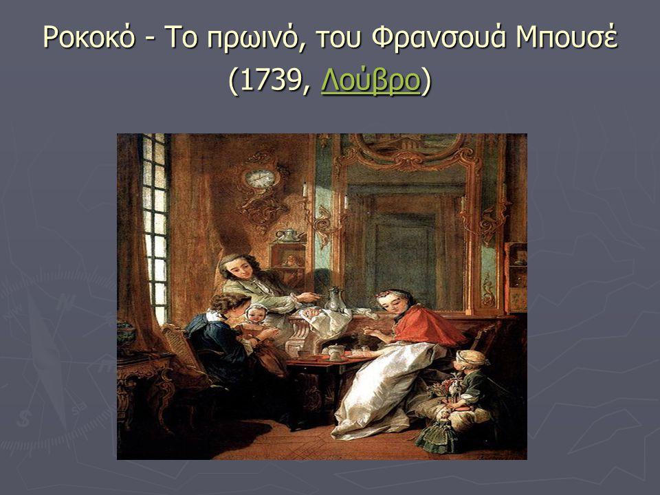 Ροκοκό - Το πρωινό, του Φρανσουά Μπουσέ (1739, Λούβρο)