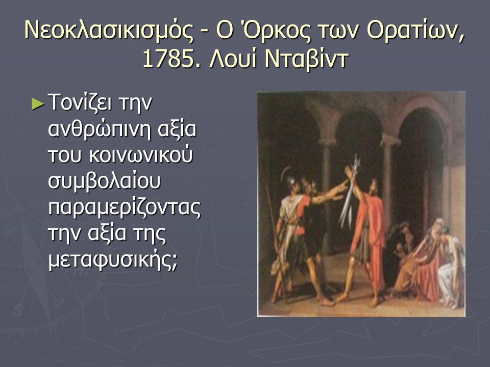 Νεοκλασικισμός - Ο Όρκος των Ορατίων, 1785. Λουί Νταβίντ