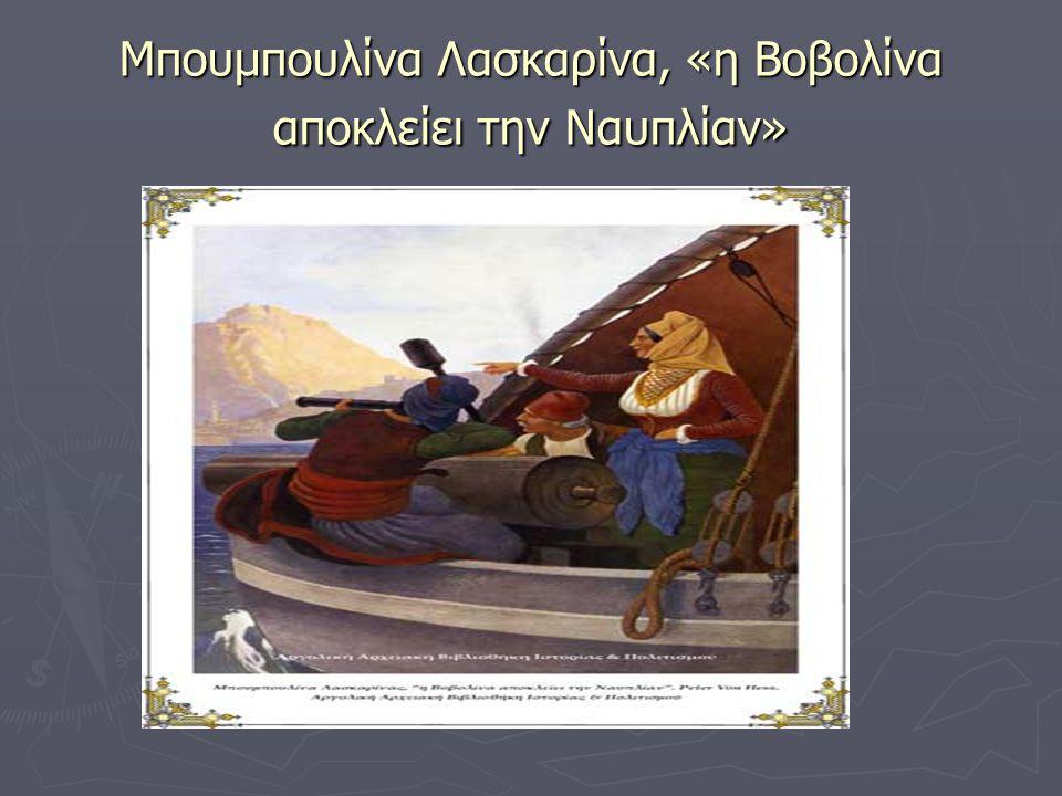 Μπουμπουλίνα Λασκαρίνα, «η Βοβολίνα αποκλείει την Ναυπλίαν»
