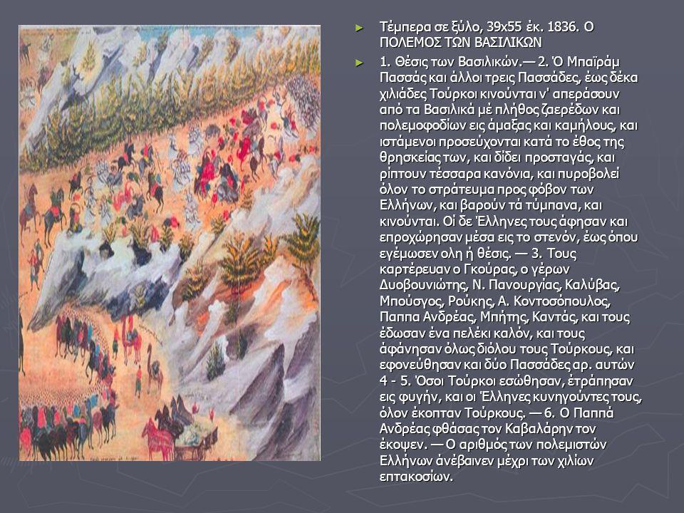 Τέμπερα σε ξύλο, 39x55 έκ. 1836. Ο ΠΟΛΕΜΟΣ ΤΩΝ ΒΑΣΙΛΙΚΩΝ