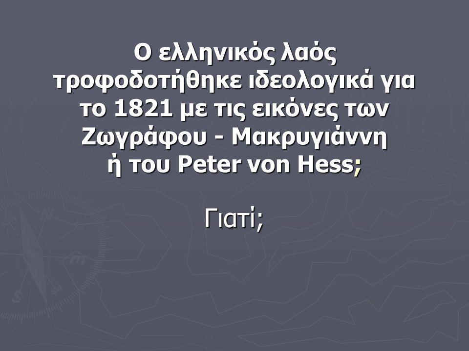 Ο ελληνικός λαός τροφοδοτήθηκε ιδεολογικά για το 1821 με τις εικόνες των Ζωγράφου - Μακρυγιάννη ή του Peter von Hess;