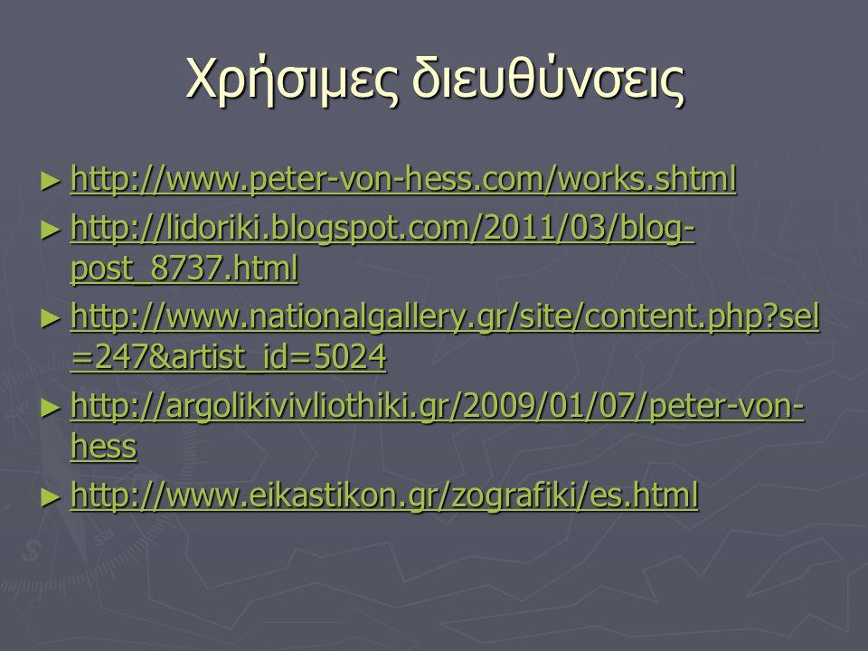 Χρήσιμες διευθύνσεις http://www.peter-von-hess.com/works.shtml