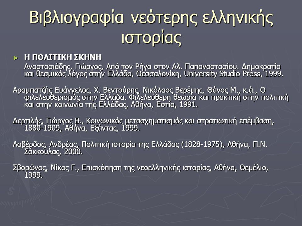 Βιβλιογραφία νεότερης ελληνικής ιστορίας