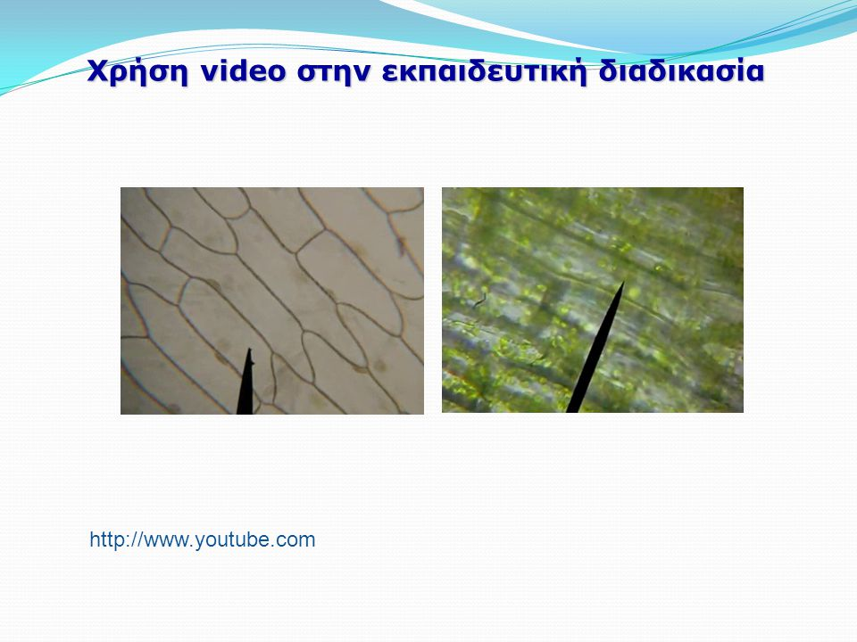 Χρήση video στην εκπαιδευτική διαδικασία