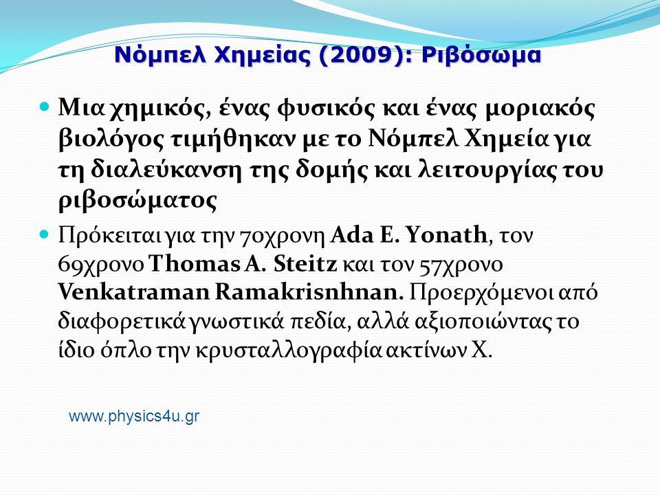 Νόμπελ Χημείας (2009): Ριβόσωμα