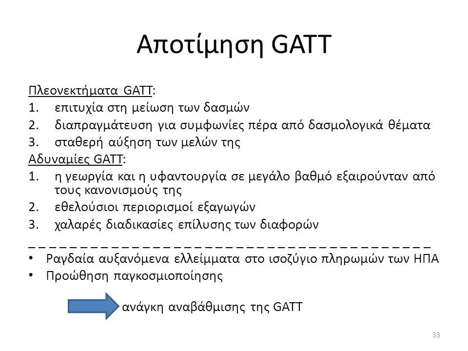 Αποτίμηση GATT Πλεονεκτήματα GATT: επιτυχία στη μείωση των δασμών