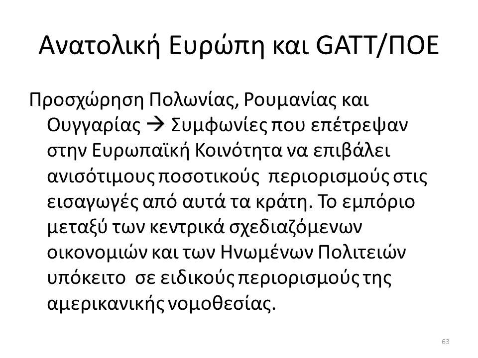 Ανατολική Ευρώπη και GATT/ΠΟΕ