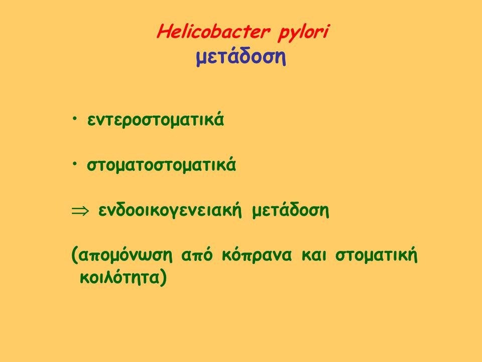 μετάδοση Helicobacter pylori εντεροστοματικά στοματοστοματικά