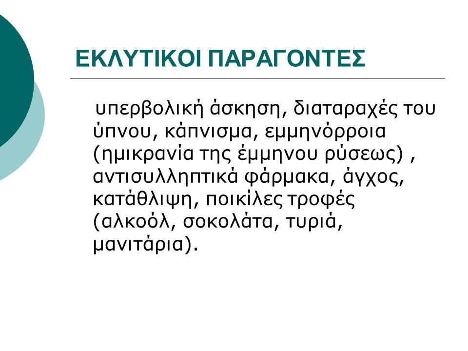 ΕΚΛΥΤΙΚΟΙ ΠΑΡΑΓΟΝΤΕΣ
