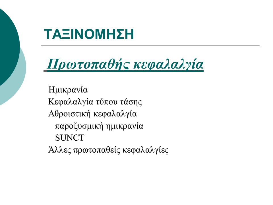 ΤΑΞΙΝΟΜΗΣΗ Κεφαλαλγία τύπου τάσης Αθροιστική κεφαλαλγία