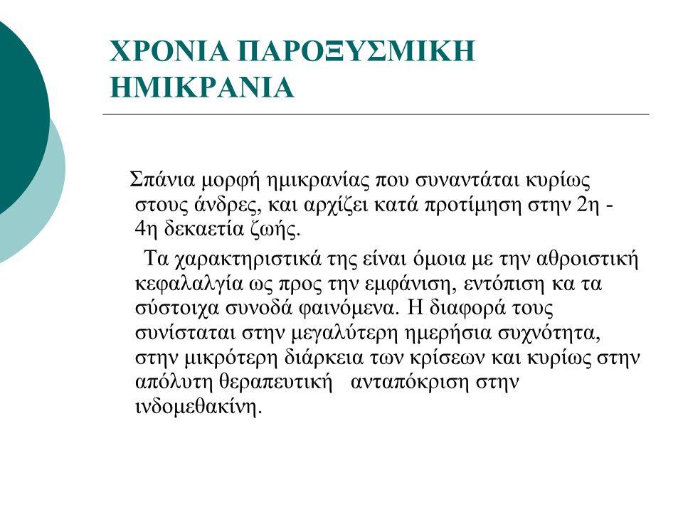 ΧΡΟΝΙΑ ΠΑΡΟΞΥΣΜΙΚΗ ΗΜΙΚΡΑΝΙΑ