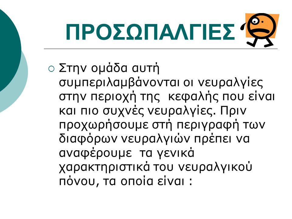 ΠΡΟΣΩΠΑΛΓΙΕΣ
